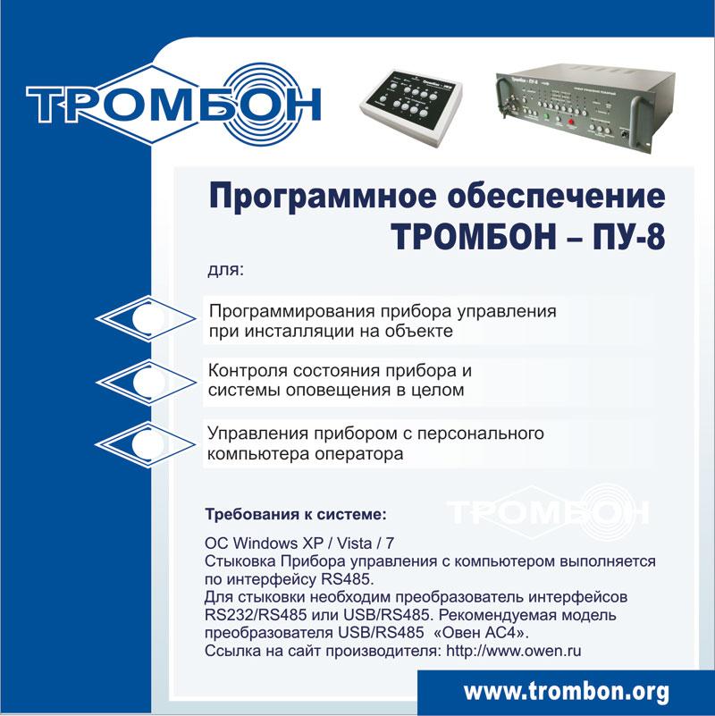 тромбон пу4 инструкция